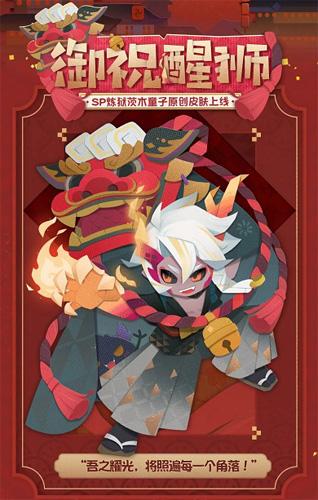 阴阳师:妖怪屋