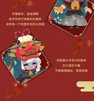 阴阳师:妖怪屋5