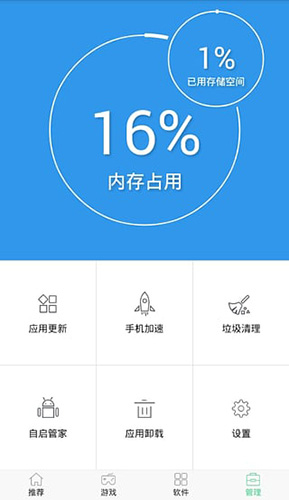 iTools安卓版截图2