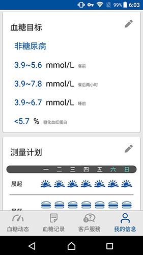 瑞特健康app截图3
