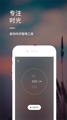 睡前音乐app截图1