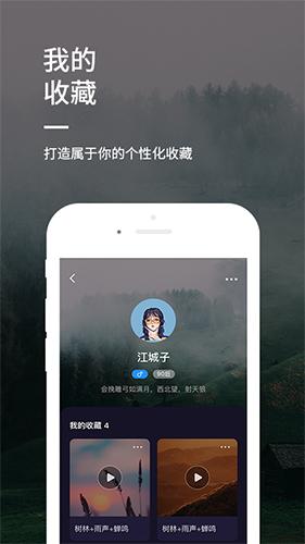 睡前音乐app截图4