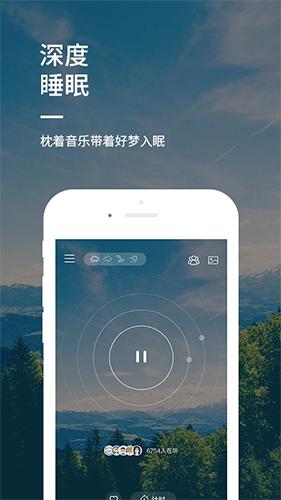 睡前音乐app截图5