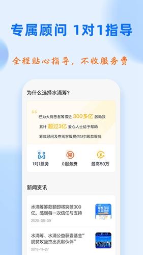 水滴筹app截图4