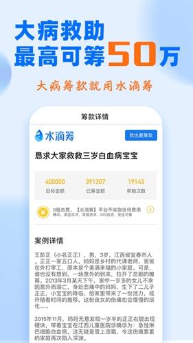 水滴筹app截图3