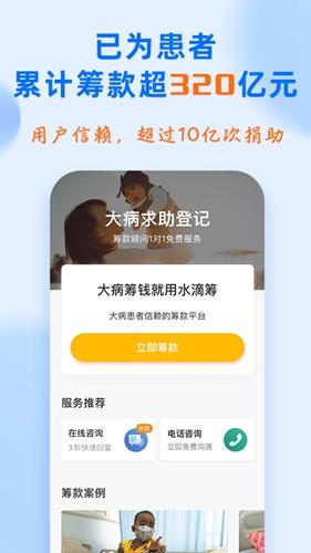 水滴筹app截图2