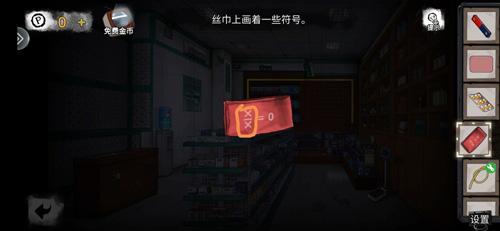 密室逃脱绝境系列9无人医院第13关图片