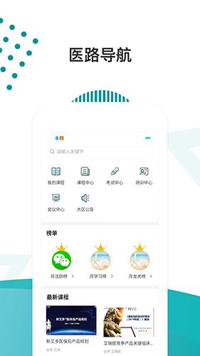 医路导航app截图3