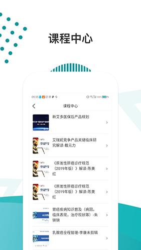 医路导航app截图2