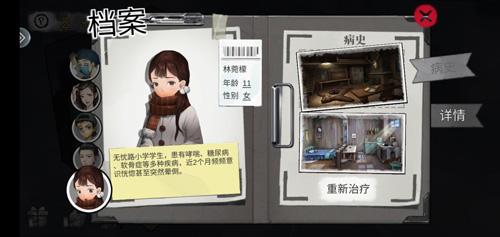 密室逃脱绝境系列9无人医院第17关图片