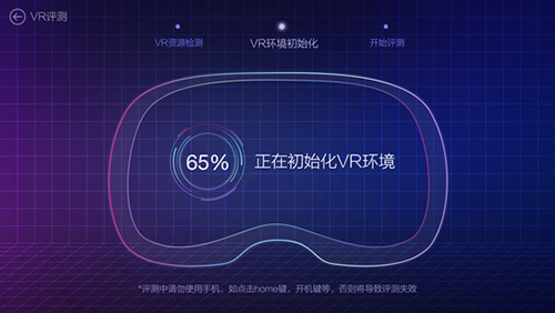 鲁大师VR评测app截图1