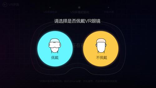 鲁大师VR评测app截图4