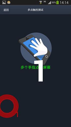 安兔兔硬件检测app截图3