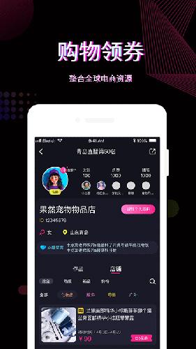 直播带货app截图3