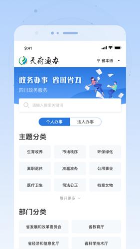 天府通办app截图3