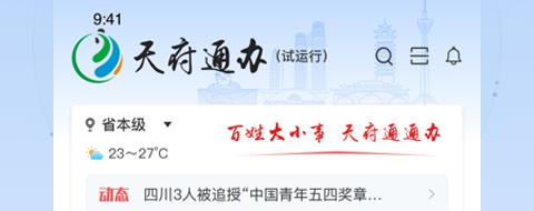 天府通办app软件特色