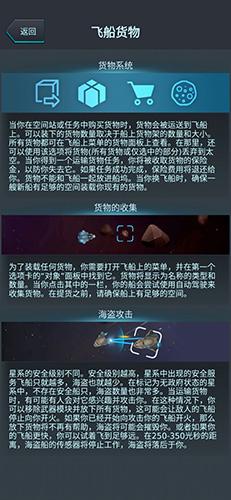银河基因组中文版截图1