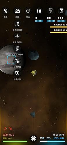 银河基因组中文版截图3
