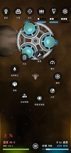 银河基因组中文版截图5