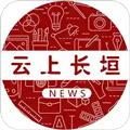 云上长垣app