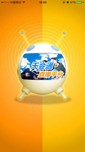 新疆教育电视台app图片