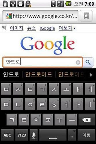 韩语输入法app图片