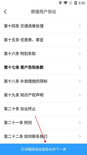摩捷出行app4