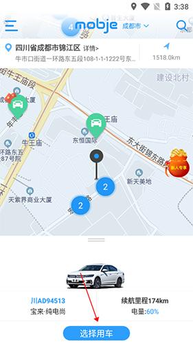 摩捷出行app11