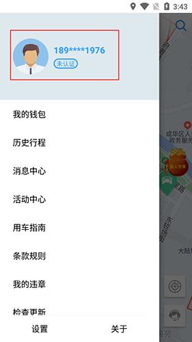 摩捷出行app02