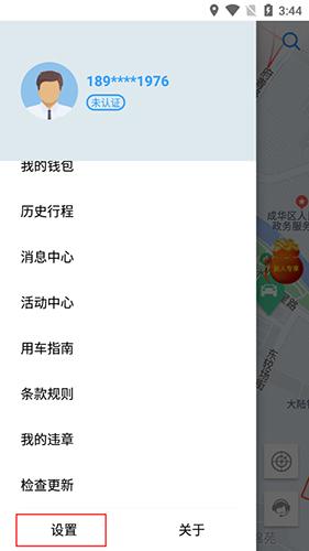 摩捷出行app06