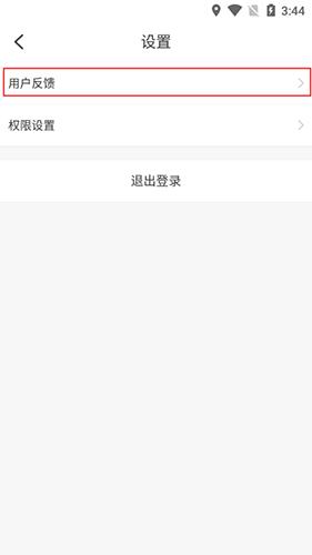 摩捷出行app07