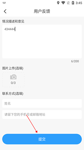 摩捷出行app08