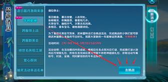 剑侠情缘:缘起忘忧2
