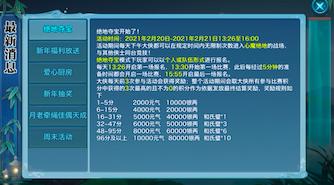 剑侠情缘:缘起忘忧8