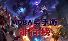 MOBA手游排行榜2021 全球好玩的十大MOBA游戏推荐