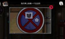 密室逃脱绝境系列9无人医院王明哲线索收集通关攻略
