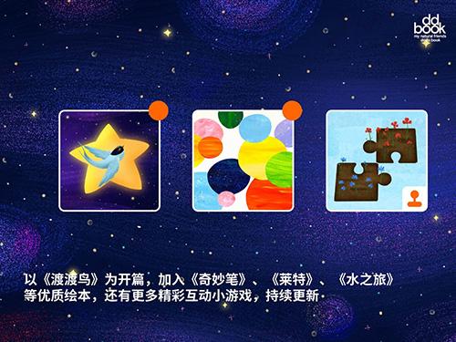 渡渡绘本app截图2