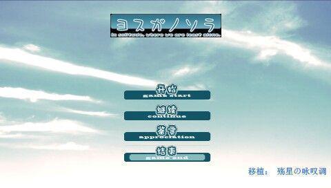 缘之空中文版截图1