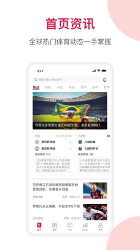 足球財富app截圖1