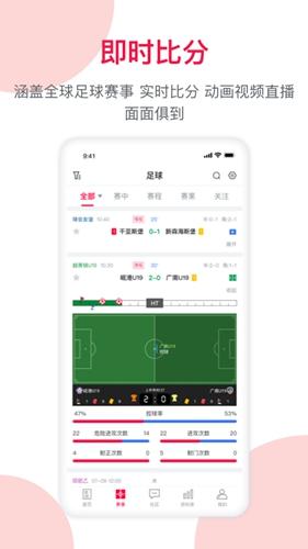 足球財富app截圖2