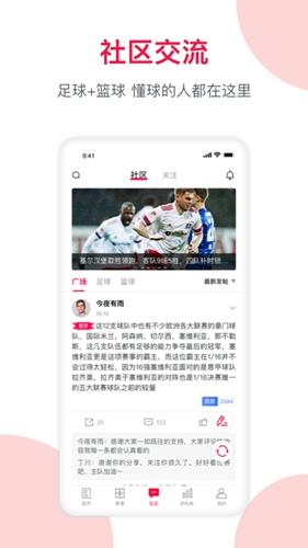 足球財富app截圖3