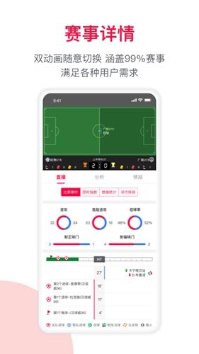 足球財富app