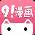 91漫畫app安卓版