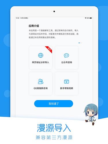 荟聚动漫app官方版截图1