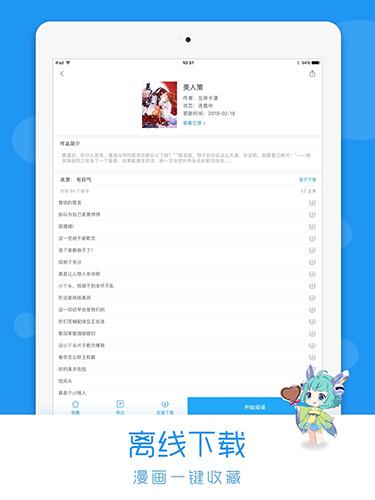 荟聚动漫app官方版截图3
