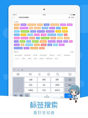 荟聚动漫app官方版截图6