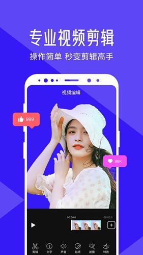 清爽視頻編輯器app截圖1