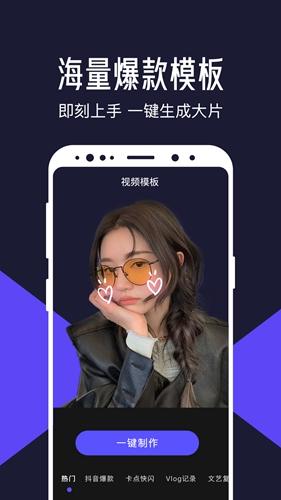 清爽視頻編輯器app截圖2