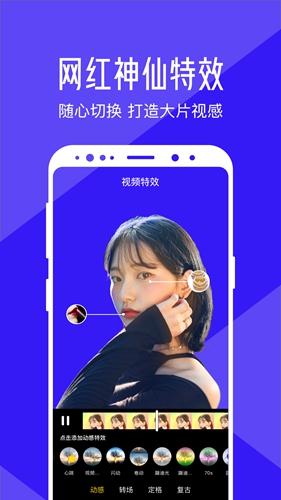 清爽視頻編輯器app截圖5