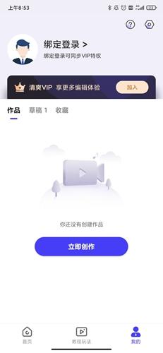 清爽視頻編輯器app3